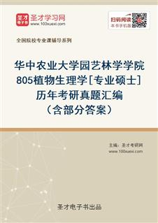 华中农业大学园艺林学学院805植物生理学[专业硕士]历年考研真题汇编(含部分答案)