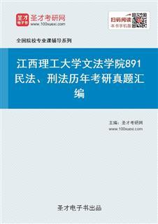 江西理工大学文法学院《891民法、刑法》历年考研真题汇编