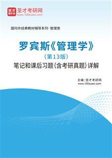 罗宾斯《管理学》(第13版)笔记和课后习题(含考研威廉希尔|体育投注)详解