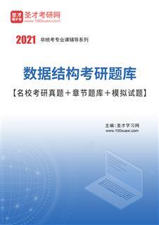 2021年数据结构考研题库【名校考研真题+章节题库+模拟试题】