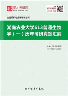 湖南农业大学《613普通生物学(一)》历年考研真题汇编
