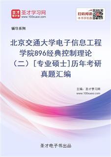 北京交通大学电子信息工程学院896经典控制理论(二)[专业硕士]历年考研真题汇编