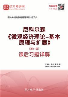 尼科尔森《微观经济理论-基本原理与扩展》(第11版)课后习题详解