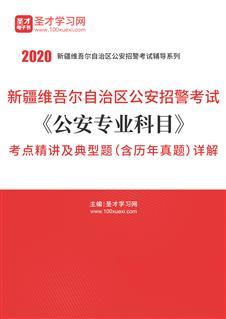 2020年新疆维吾尔自治区公安招警考试《公安专业科目》考点精讲及典型题(含历年真题)详解