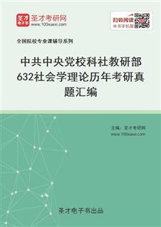中共中央党校科社教研部《632社会学理论》历年考研真题汇编