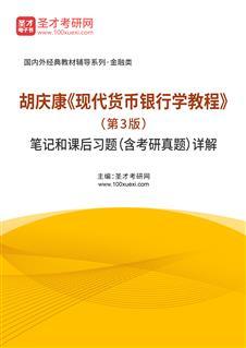 胡庆康《现代货币银行学教程》(第3版)笔记和课后习题(含考研真题)详解