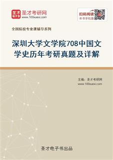 深圳大学文学院《708中国文学史》历年考研真题及详解