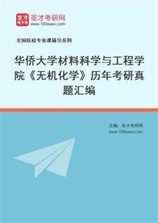 华侨大学材料科学与工程学院《无机化学》历年考研真题汇编