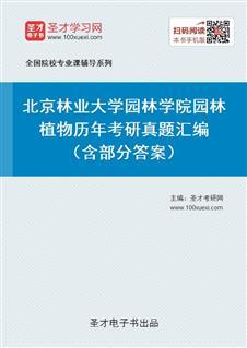 北京林业大学园林学院园林植物历年考研真题汇编(含部分答案)