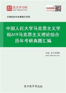 中国人民大学马克思主义学院619马克思主义理论综合历年考研真题汇编