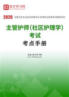 2020年主管护师(社区护理学)考试考点手册