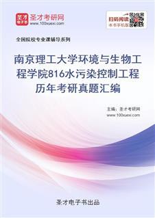 南京理工大学环境与生物工程学院《816水污染控制工程》历年考研真题汇编