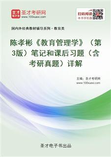 陈孝彬《教育管理学》(第3版)笔记和课后习题(含考研威廉希尔|体育投注)详解