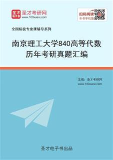 南京理工大学《840高等代数》历年考研真题汇编