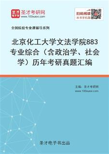 北京化工大学文法学院《883专业综合(含政治学、社会学)》历年考研真题汇编