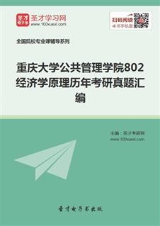 重庆大学公共管理学院802经济学原理历年考研真题汇编