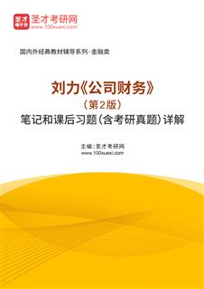 刘力《公司财务》(第2版)笔记和课后习题(含考研真题)详解