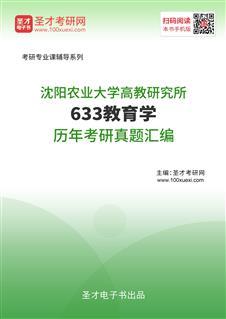 沈阳农业大学高教研究所《633教育学》历年考研真题汇编