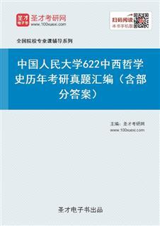 中国人民大学《622中西哲学史》历年考研真题汇编(含部分答案)