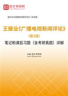 王振业《广播电视新闻评论》(第2版)笔记和课后习题(含考研真题)详解