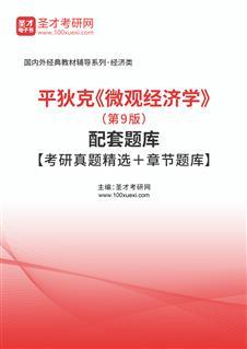 平狄克《微观经济学》(第9版)配套题库【考研真题精选+章节题库】