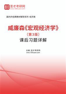 威廉森《宏观经济学》(第3版)课后习题详解