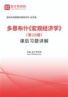 多恩布什《宏观经济学》(第10版)课后习题详解