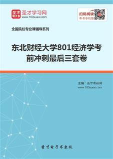 2019年东北财经大学801经济学考前冲刺最后三套卷
