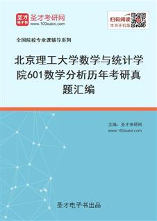 北京理工大学数学与统计学院《601数学分析》历年考研真题汇编