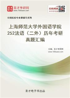 上海师范大学外国语学院《252法语(二外)》历年考研真题汇编