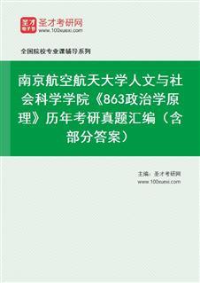 南京航空航天大学人文与社会科学学院《863政治学原理》历年考研真题汇编(含部分答案)