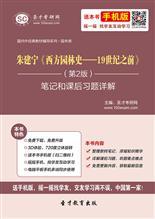 朱建宁《西方园林史——19世纪之前》(第2版)笔记和课后习题详解