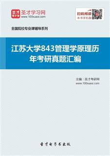 江苏大学《843管理学原理》历年考研真题汇编