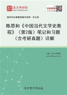陈思和《中国当代文学史教程》(第2版)笔记和习题(含考研真题)详解
