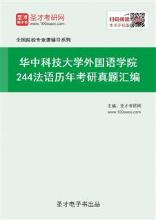 华中科技大学外国语学院244法语历年考研真题汇编