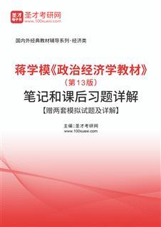 蒋学模《政治经济学教材》(第13版)笔记和课后习题详解【赠两套模拟试题及详解】