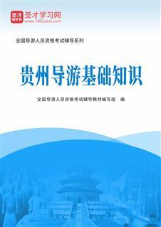 2020年全国导游人员资格考试辅导教材-贵州导游基础知识