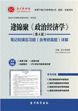 逄锦聚《政治经济学》(第4版)笔记和课后习题(含考研真题)详解