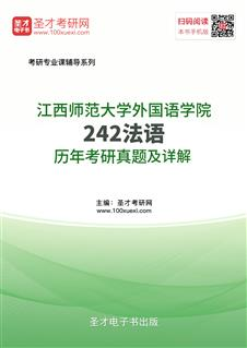 江西师范大学外国语学院242法语历年考研真题及详解