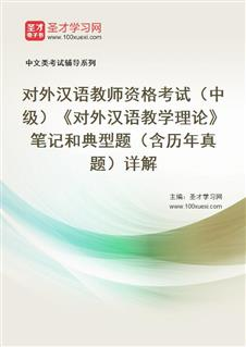2019年对外汉语教师资格考试(中级)《对外汉语教学理论》笔记和典型题(含历年真题)详解