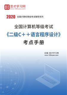 2020年全国计算机等级考试《二级C++语言程序设计》考点手册