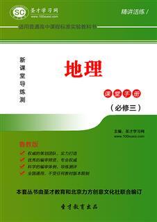 高中地理课堂手册鲁科版(必修3)