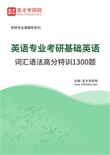 2020年英语专业考研基础英语词汇语法高分特训1300题