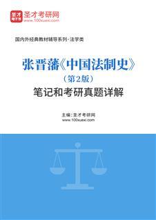 张晋藩《中国法制史》(第2版)笔记和考研真题详解