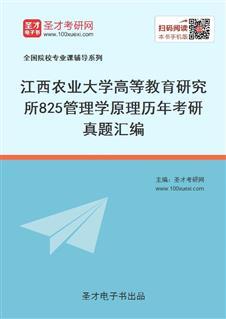 江西农业大学高等教育研究所825管理学原理历年考研真题汇编