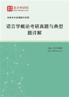 2021年语言学概论考研真题与典型题详解