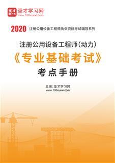 2021年注册公用设备工程师(动力)《专业基础考试》考点手册
