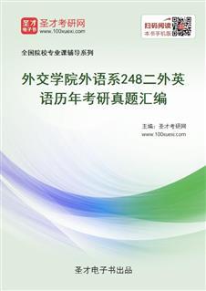 外交学院外语系《248二外英语》历年考研真题汇编
