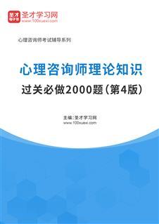 心理咨询师理论知识过关必做2000题(第4版)