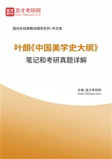 叶朗《中国美学史大纲》笔记和考研真题详解